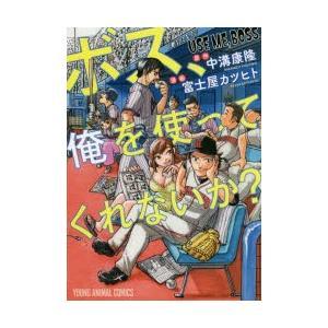 ボス、俺を使ってくれないか? 中溝康隆/原作 富士屋カツヒト/漫画