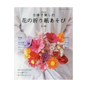 新品本/立体で楽しむ花の折り紙あそび 林弘美/〔著〕