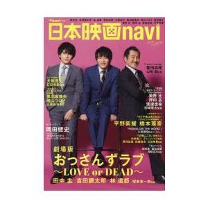 新品本 日本映画navi 82の商品画像 ナビ