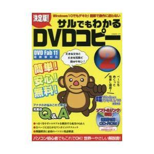 新品本/決定版!サルでもわかるDVDコピー 基本のマウス操作からこの1冊で全てわかる! 2