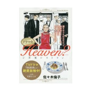 新品本/ドラマ化Heaven? ご苦楽レストラン 佐々木 倫子 著|dorama