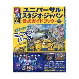 るるぶユニバーサル・スタジオ・ジャパン公式ガイドブック 〔2019〕|dorama