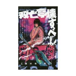 双亡亭壊すべし 第14巻 藤田和日郎/著
