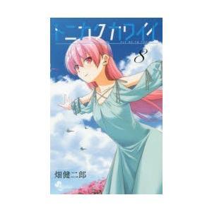 トニカクカワイイ FLY ME TO THE MOON 8 畑健二郎/著