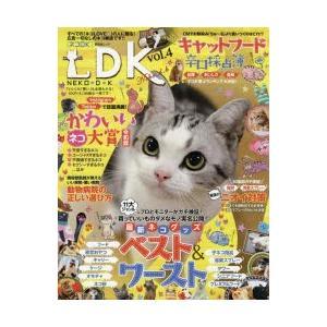 ネコDK vol.4 11大ジャンル最新ネコグッズベスト&ワースト