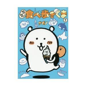 MOGUMOGU食べ歩きくま 2 ナガノ/著
