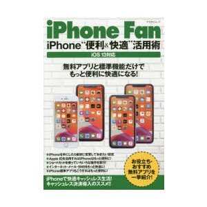 "iPhone Fan iPhone""便利&快適""活用術"