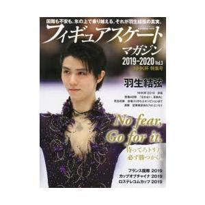 フィギュアスケート・マガジン Vol.3(2019−2020) NHK杯特集号 待ってろトリノ、必ず...