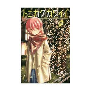 トニカクカワイイ FLY ME TO THE MOON 9 畑健二郎/著