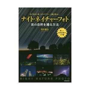 ナイト・ネイチャーフォト 夜の自然を撮る方法 月、天の川、蛍、マジックアワー、公園、雷etc… 田中...