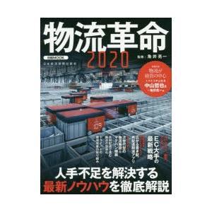 物流革命 2020 角井亮一/監修 日本経済新聞出版社/編