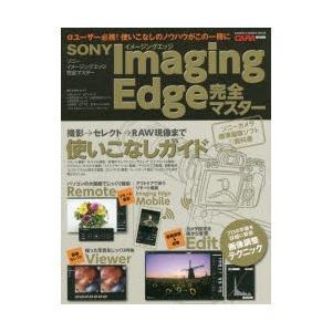 ソニーImaging Edge完全マスター ソニーカメラ標準画像ソフトの教科書 αユーザー必携!使いこなしのノウハウがこの一冊に