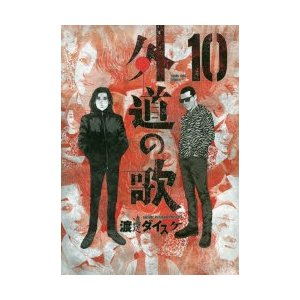 外道の歌 10 渡邊ダイスケ/著|dorama