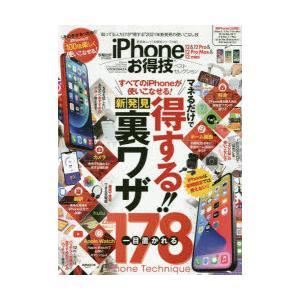 iPhone 12&12 Pro&12 Pro Max&12 miniお得技ベストセレクション