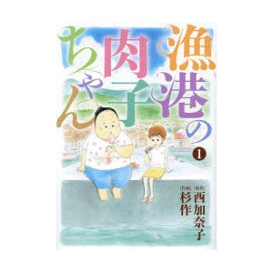 漁港の肉子ちゃん   1 杉作 画西 加奈子 原作 dorama