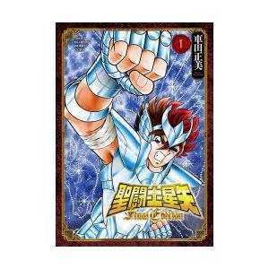 聖闘士(セイント)星矢Final Edition 1 車田正美/著 dorama