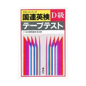 新品本/国連英検テープテスト D級 日本国際連合協会 編|dorama