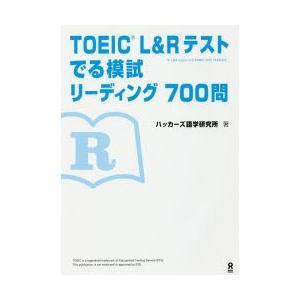 新品本/TOEIC L&Rテストでる模試リーディ ハッカーズ語学研究所|dorama