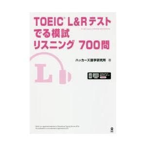 新品本/TOEIC L&Rテストでる模試リスニン ハッカーズ語学研究所|dorama