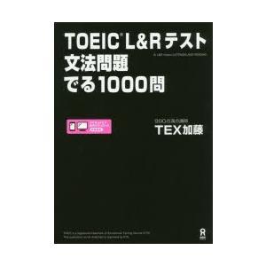 新品本/TOEIC L&Rテスト文法問題でる TEX 加藤 著|dorama