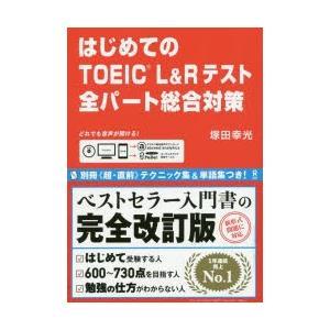 新品本/TOEIC L&Rテスト全パート総合対策 塚田 幸光 著|dorama