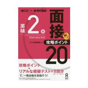 新品本 英検2級面接・攻略ポイント20 CD付 アスク出版編集部 編の商品画像 ナビ