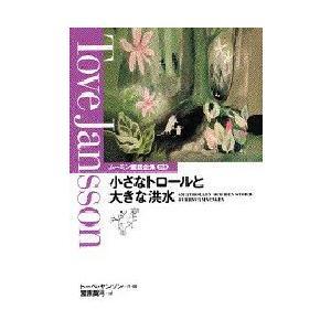 ムーミン童話全集 別巻 小さなトロールと大きな洪水 トーベ・ヤンソン/作・絵