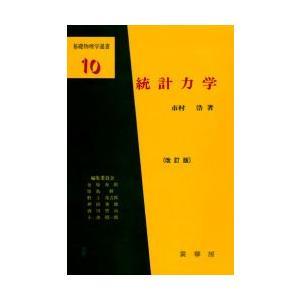 新品本/統計力学 市村浩/著