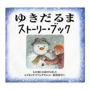 新品本/ゆきだるまストーリー・ブック レイモンド・ブリッグズ/えとぶん 松川真弓/やく