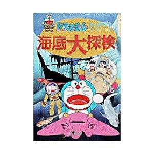 新品本/海底大探検 藤子・F・不二雄/著