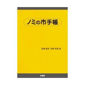 ノミの市手帳 安岡路洋/〔著〕 与野冬彦/〔著〕 北辰堂編集部/編