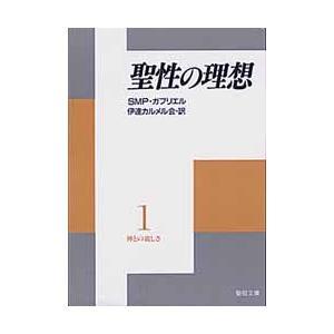 新品本/聖性の理想 神との親しさ   1 SMP.ガブリエル