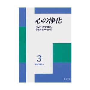 新品本/心の浄化 神との親しさ   3 SMP.ガブリエル