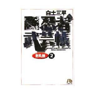 新品本/忍者武芸帳影丸伝 2 白土三平/著