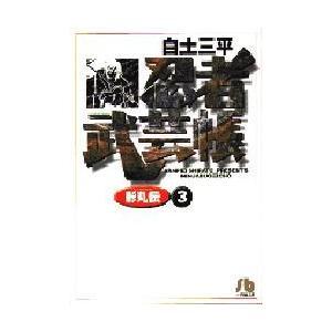 新品本/忍者武芸帳影丸伝 3 白土三平/著
