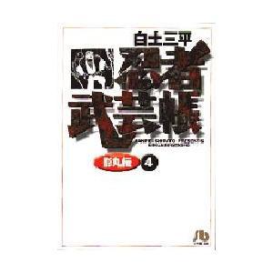 新品本/忍者武芸帳影丸伝 4 白土三平/著