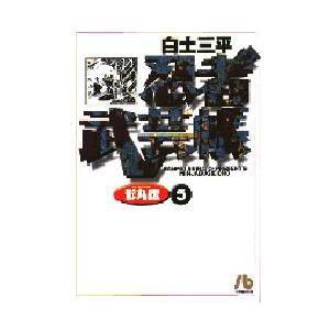 新品本/忍者武芸帳影丸伝 5 白土三平/著