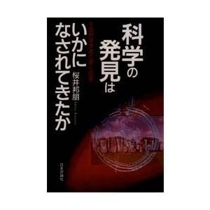 新品本/科学の発見はいかになされてきたか 宇宙物理学者の夢と欲望 桜井邦朋/著