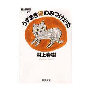うずまき猫のみつけかた 村上朝日堂ジャーナル 村上春樹/著
