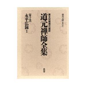 新品本/道元禅師全集 原文対照現代語訳 第10巻 道元/〔著〕