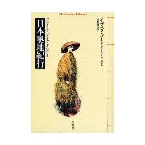 新品本/日本奥地紀行 イザベラ・バード/著 高梨健吉/訳