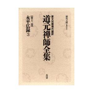 新品本/道元禅師全集 原文対照現代語訳 第12巻 道元/〔著〕