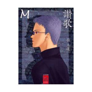 新品本/M讃歌 嶺木蓮/著