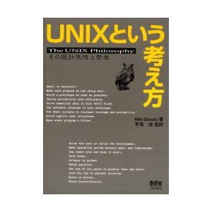 UNIXという考え方 その設計思想と哲学 Mike Gancarz/著 芳尾桂/監訳