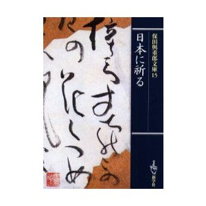新品本/保田与重郎文庫 15 日本に祈る 保田与重郎/著