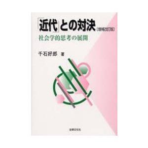 新品本/「近代」との対決 社会学的思想の展開 千石好郎/著...