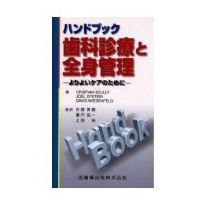 新品本/ハンドブック歯科診療と全身管理 よりよいケアのために Crispian Scully/著 J...