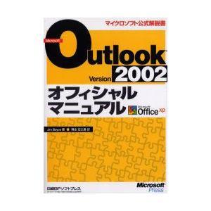 新品本/Microsoft Outlook Version 2002オフィシャルマニュアル Microsoft Office xp Jim Boyce