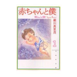 赤ちゃんと僕 第1巻 羅川真里茂/著