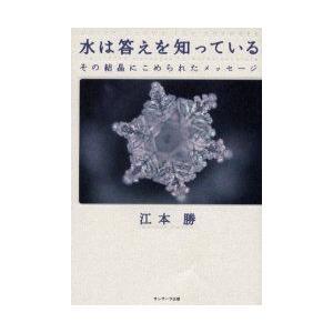 新品本/水は答えを知っている その結晶にこめられたメッセージ 江本勝/著